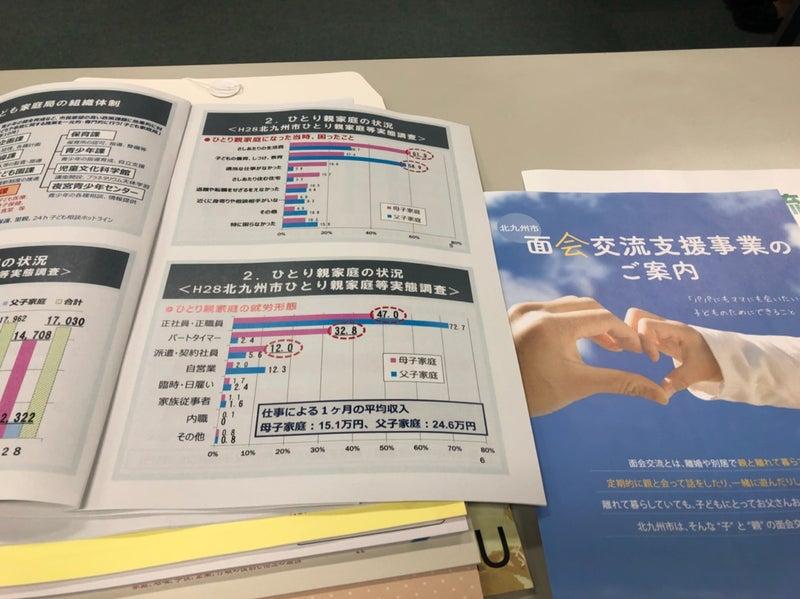 北九州市視察~離婚後の面会交流~