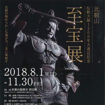 比叡山延暦寺国宝殿で行われている至宝展へ行ってきました。の記事に添付されている画像