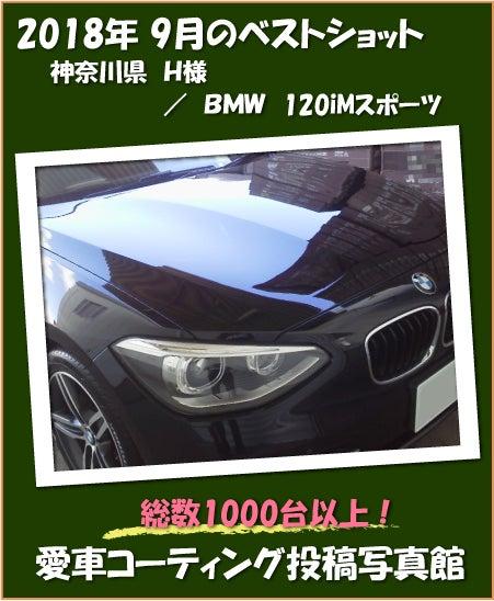 車の艶・防汚・耐久に優れた人気カーコーティングを施工したBMW/120iMスポーツ