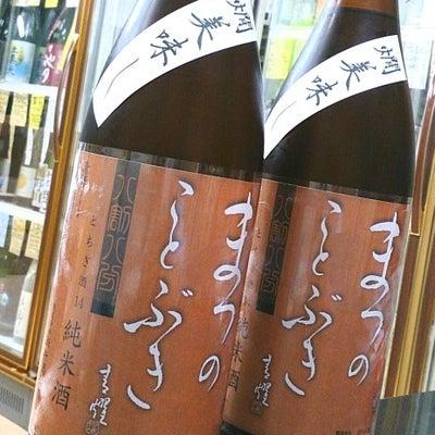 松の寿 88 燗美味しの記事に添付されている画像
