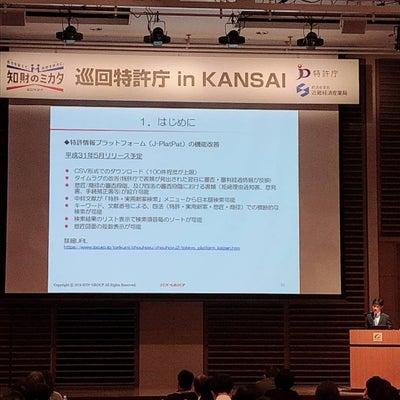 巡回特許庁 in KANSAIでの講演の記事に添付されている画像