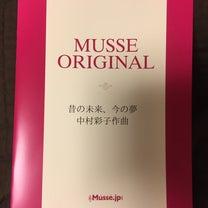 届きました!ミュッセの自作楽譜の記事に添付されている画像