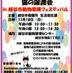 11月は動物愛護フェスティバルへGO!