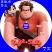 シュガー・ラッシュ DVD/BD/3DBDラベル