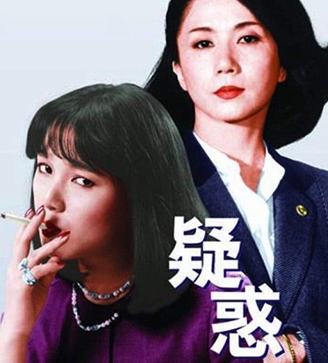 映画 ☆ 疑惑(1982)   シネドラおやつ/ほぼ毎日!!シネマか ...
