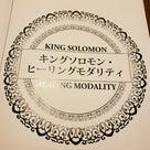 キングソロモンヒーリングモダリティ!!習得してきました~!!の記事より