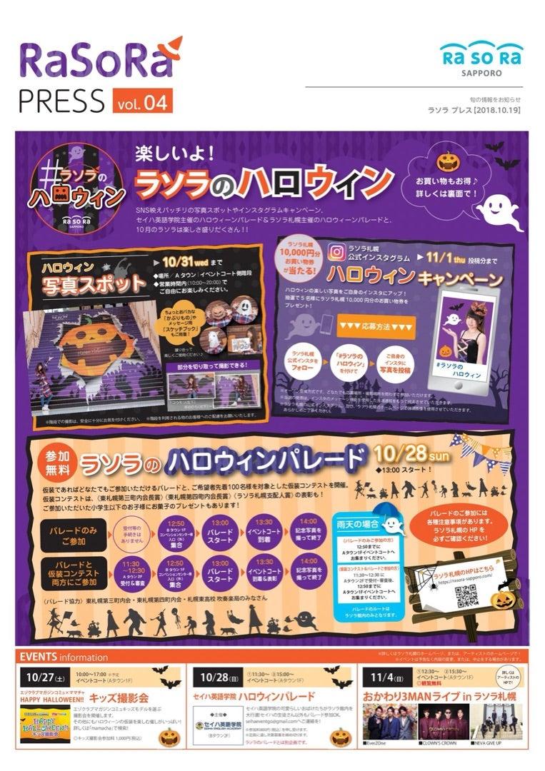 11月4日ラソラ札幌でおかわり3MANインストア開催決定のお知らせです!の記事より