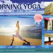モーニングヨガ(神戸三宮・元町)の記事に添付されている画像