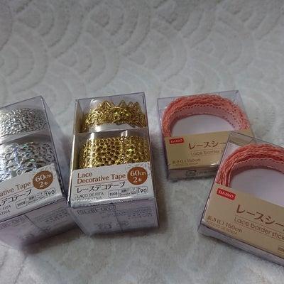 ダイソーでお買い物♡レースデコテープがキラキラしてデコハガキにピッタリ!と、BOの記事に添付されている画像