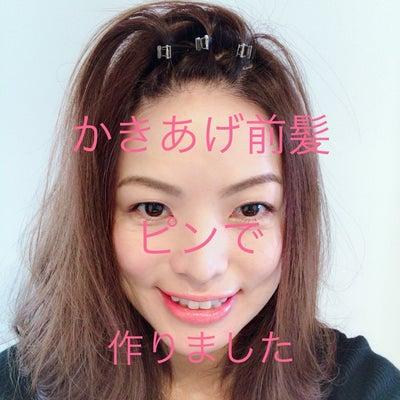 ピンだけで♡かきあげ前髪にチャレンジ!の記事に添付されている画像