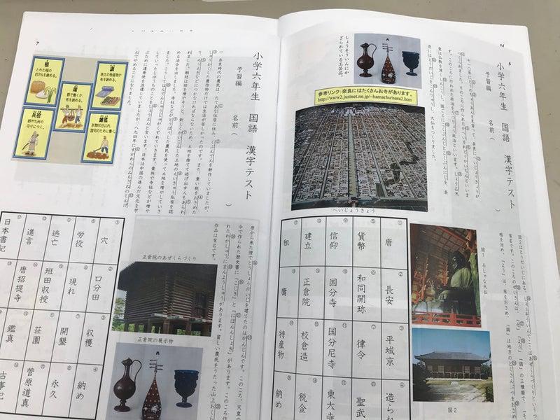 Kgcの賢くなる小学生漢字テスト Kgc塾長 楢原貴士のblog