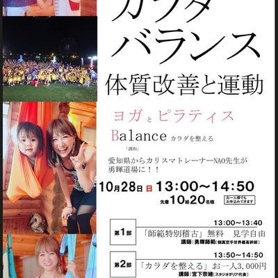 10/28日 ピラティス&特別師範稽古 開催のお知らせの記事に添付されている画像