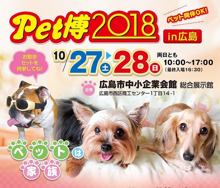 Pet博2018 in 広島
