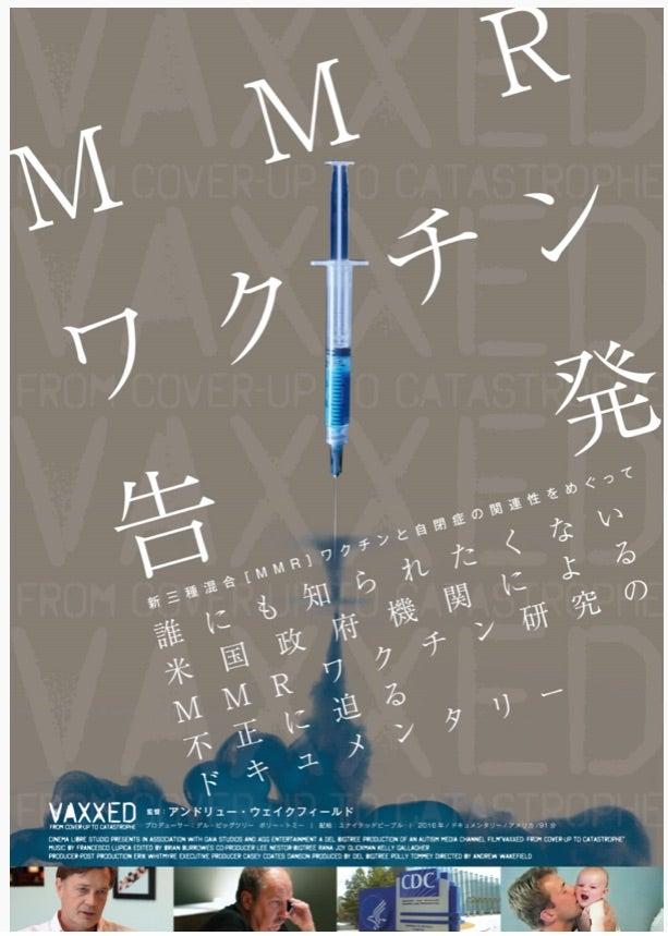 上映中止】映画 VAXXEED MMRワクチン告発 米国政府機関、ワクチン研究 ...