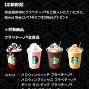 スタバからまた! [Starbucks] Starbucks Rewards 〜Bonus