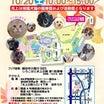 10/20(土)フリマ@しらこばと水上公園、10/27(土)奥沢福祉園ふれあい里親会♪