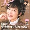 「美ST」12月号に掲載されました!の画像