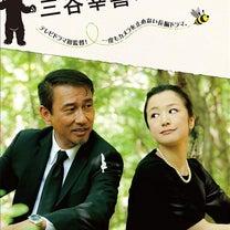 三谷幸喜 脚本・監督シリーズ「SHORT CUT」(邦画)112分完全ワンカットの記事に添付されている画像