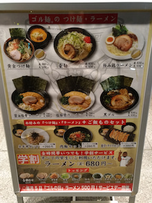 ゴル麺。(店頭メニュー看板)