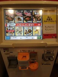 ゴル麺。(券売機)