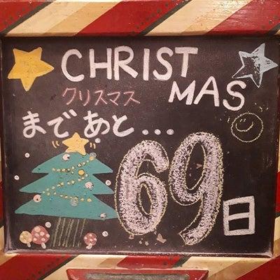 クリスマストイズ 「Instagramより....クリスマスまであと69日」の記事に添付されている画像