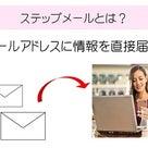 募集!無料ZOOM勉強会/セラピストの為のステップメール作成1dayの記事より