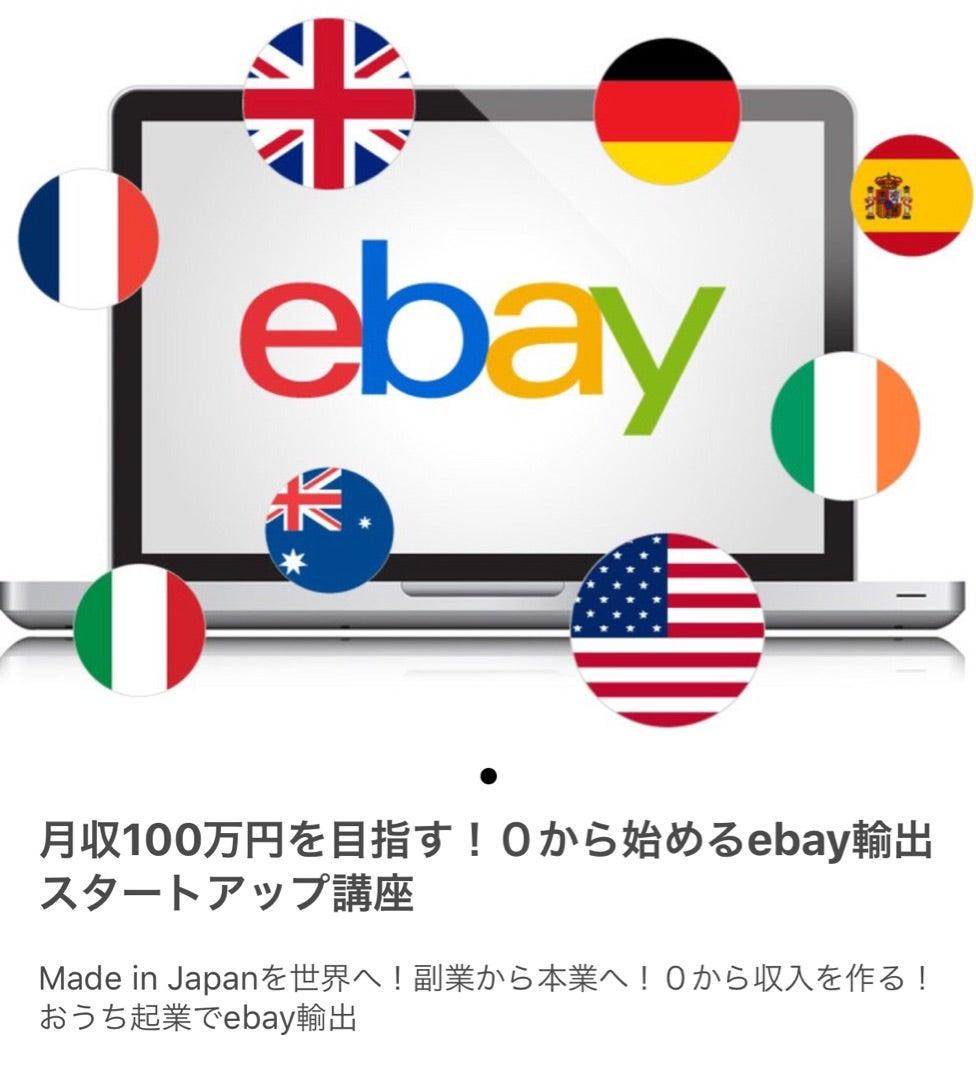 eBayスタートアップ講座を、開講します。の記事より