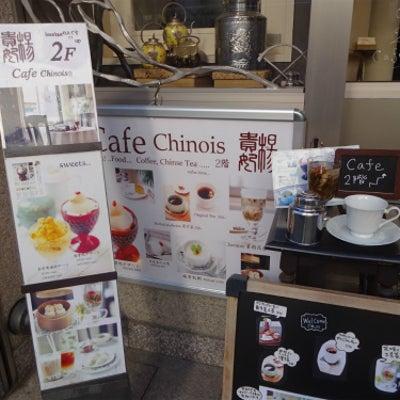 【良い「気」が流れているカフェ】横浜中華街・楊貴妃カフェ・シノワ(2)の記事に添付されている画像