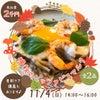 (告知)❣️ 晩秋のピッツァビスマルクを作ろう! 〜予約受付開始〜の画像