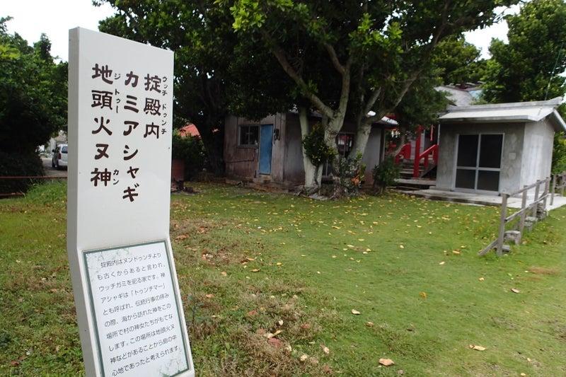 パワースポットめぐり(沖縄編 ...