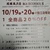 成城風月堂エコルマ店 感謝セールの画像