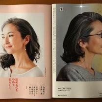 「グレイヘアの美しい人」主婦の友生活シリーズ、本日発売開始しました!の記事に添付されている画像
