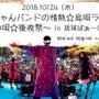 ★10/24(水)琉…