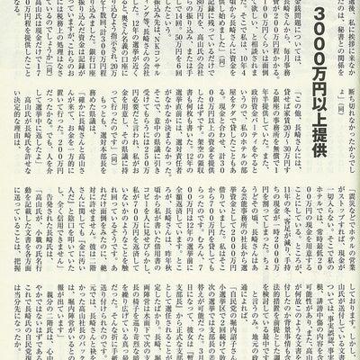長崎幸太郎さんは、いそがしい男である!の記事に添付されている画像