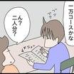 """""""とある大学生の誕生日の様子""""の一年後"""