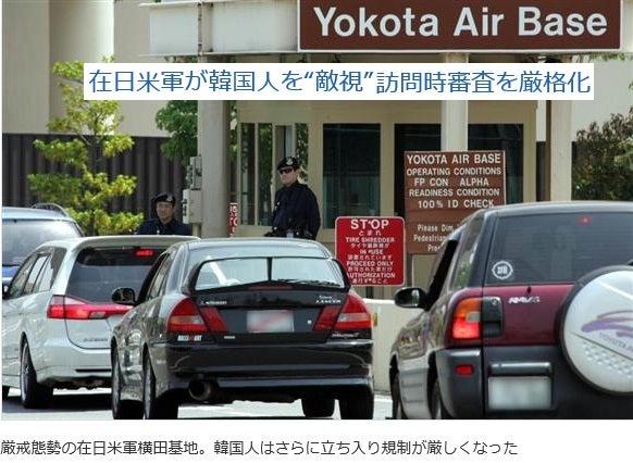 葛飾区議会議員 鈴木信行 公式ブログ在日米軍が韓国を敵視!基地内への入場規制を強化するほど危険なのか?