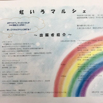虹いろマルシェの記事に添付されている画像