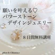 [お知らせ☆無料講座]願いを叶えるパワーストーンジュエリーの秘密♡の記事に添付されている画像