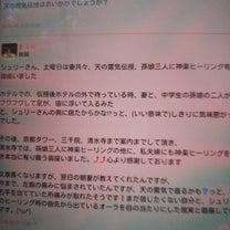 岡山県のSさんから『天の霊氣テンノレイキ伝授受けて』ご感想を戴きました❣️☆の記事に添付されている画像