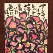 あじさい紫陽花アンテ…