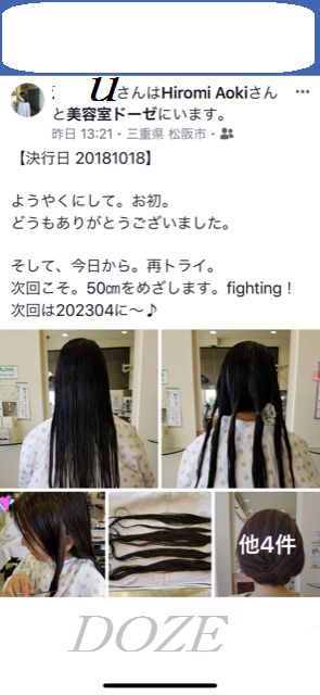 ヘアドネーション~髪の毛の寄付。