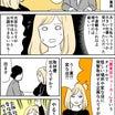 新連載のお知らせ!といきさつ漫画