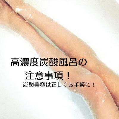 【炭酸風呂の注意事項!!】炭酸美容は正しくお手軽に!の記事に添付されている画像