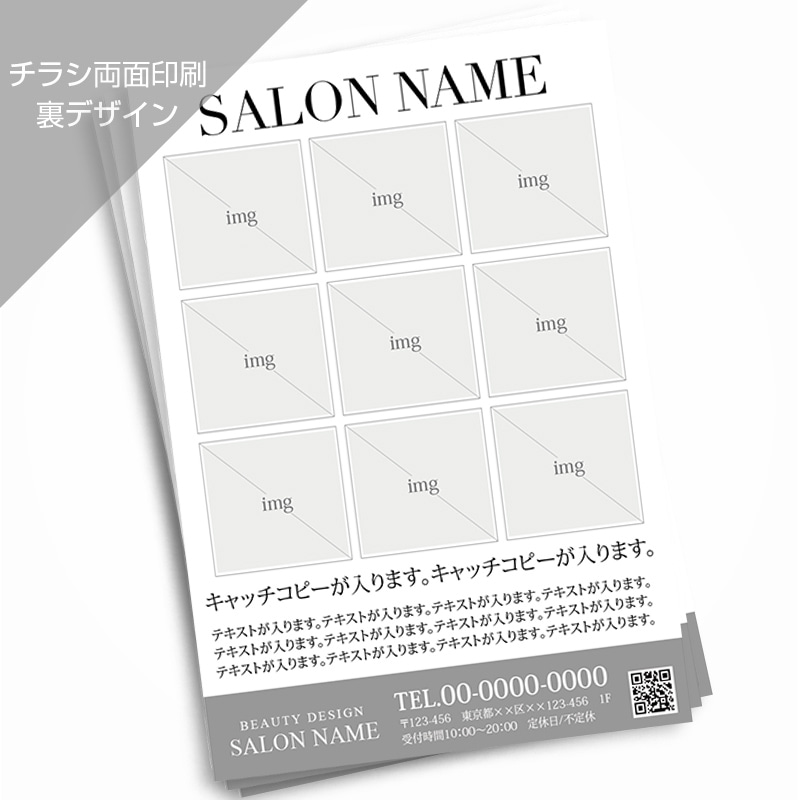 チラシネット印刷,無料サンプルデザイン チラシ