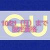 【GU : 10/21(日)まで】ざっくりニットが限定価格です♡の画像
