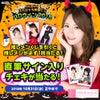 「スペシャル待受くじハロウィン2018」スタート!の画像