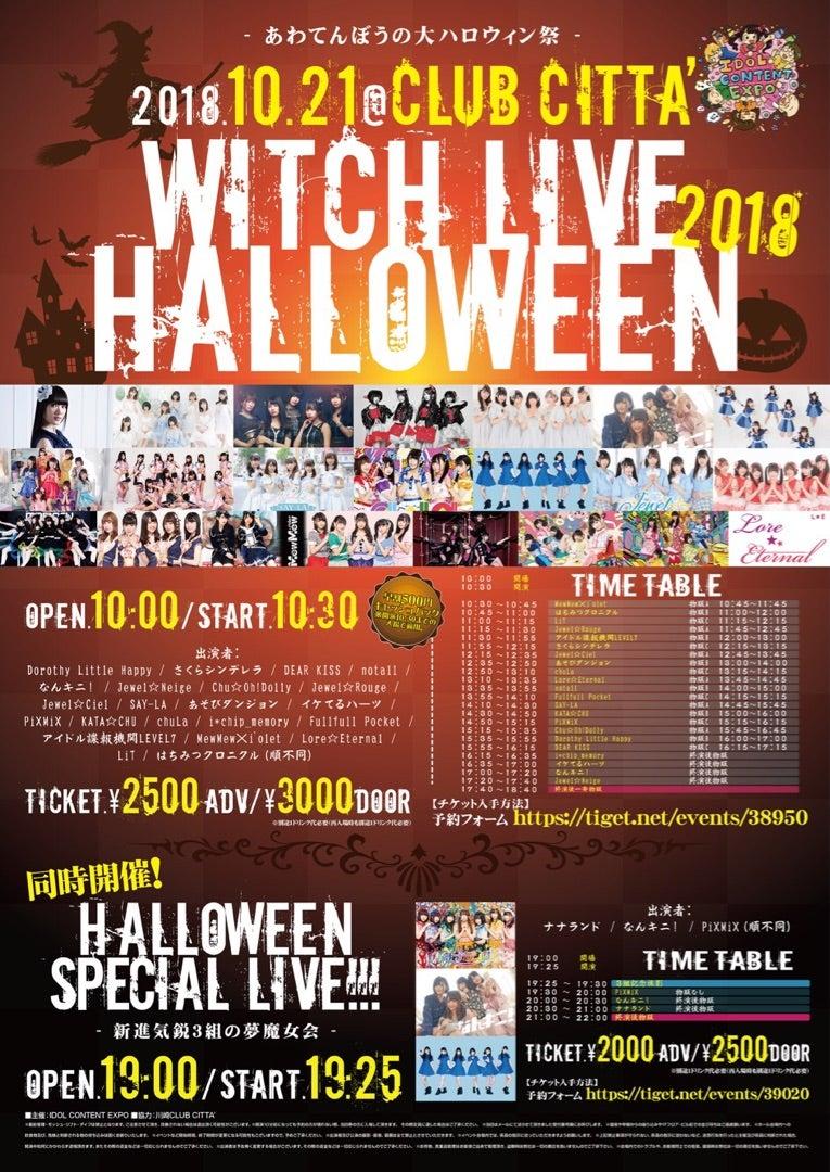 10 21 日 witch live halloween 2018 川崎club citta アイドル諜報
