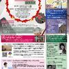 """""""【co.商い】12月1日下関会場と会場周辺の情報""""の画像"""