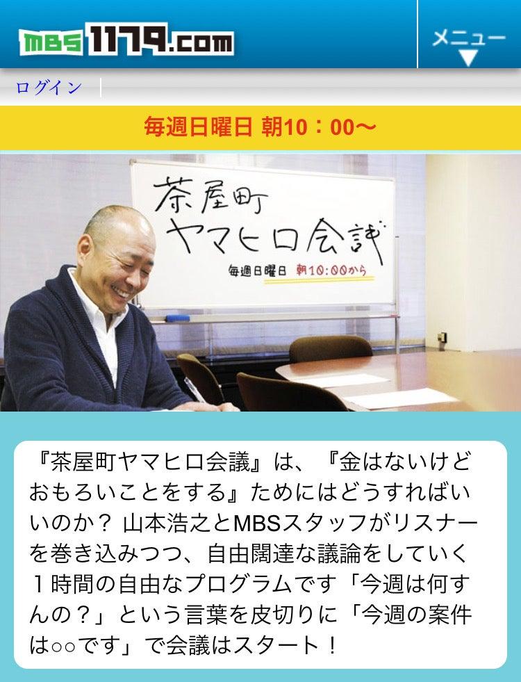 ラジオ出演情報】MBSラジオ「茶...