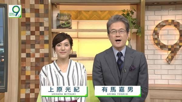 嘉男 有馬 NHK有馬キャスターが起こした退任の挨拶事件 6月人事は国際部長として処遇か